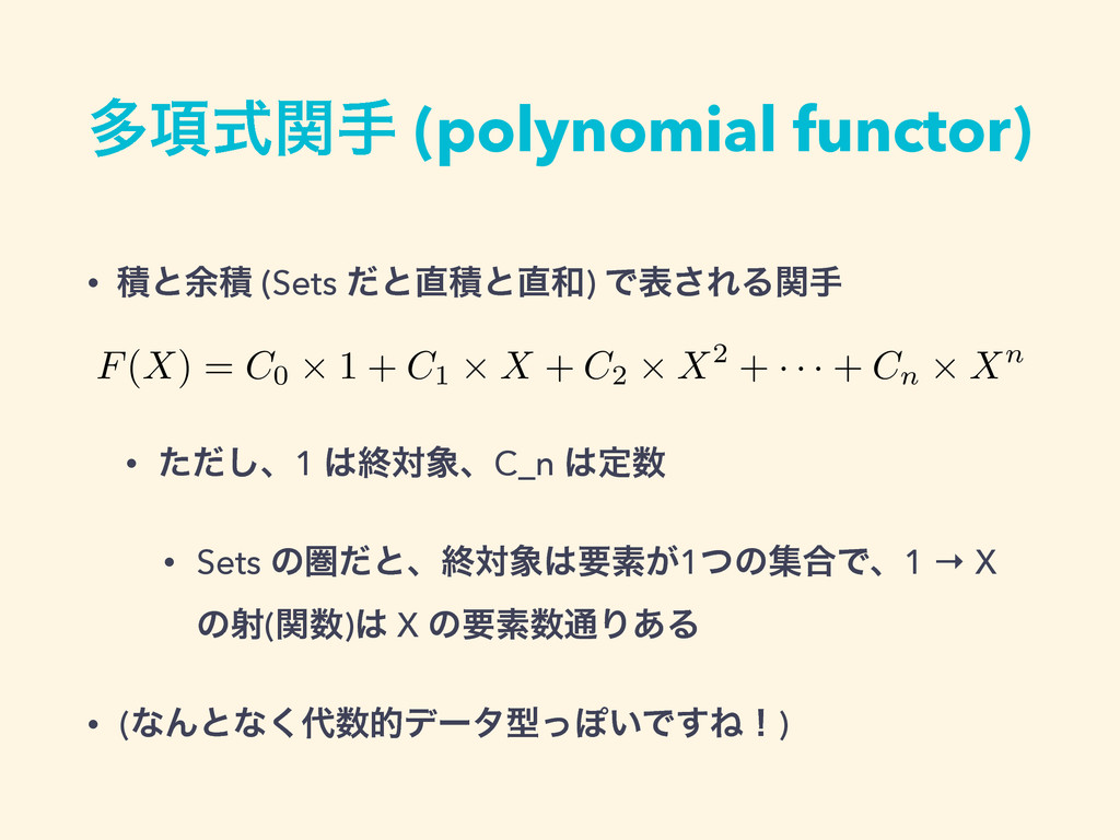 ଟ߲ࣜؔख (polynomial functor) • ੵͱ༨ੵ (Sets ͩͱੵͱ...