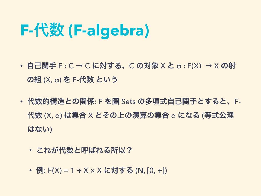 F- (F-algebra) • ࣗݾؔख F : C → C ʹର͢ΔɺC ͷର X ...