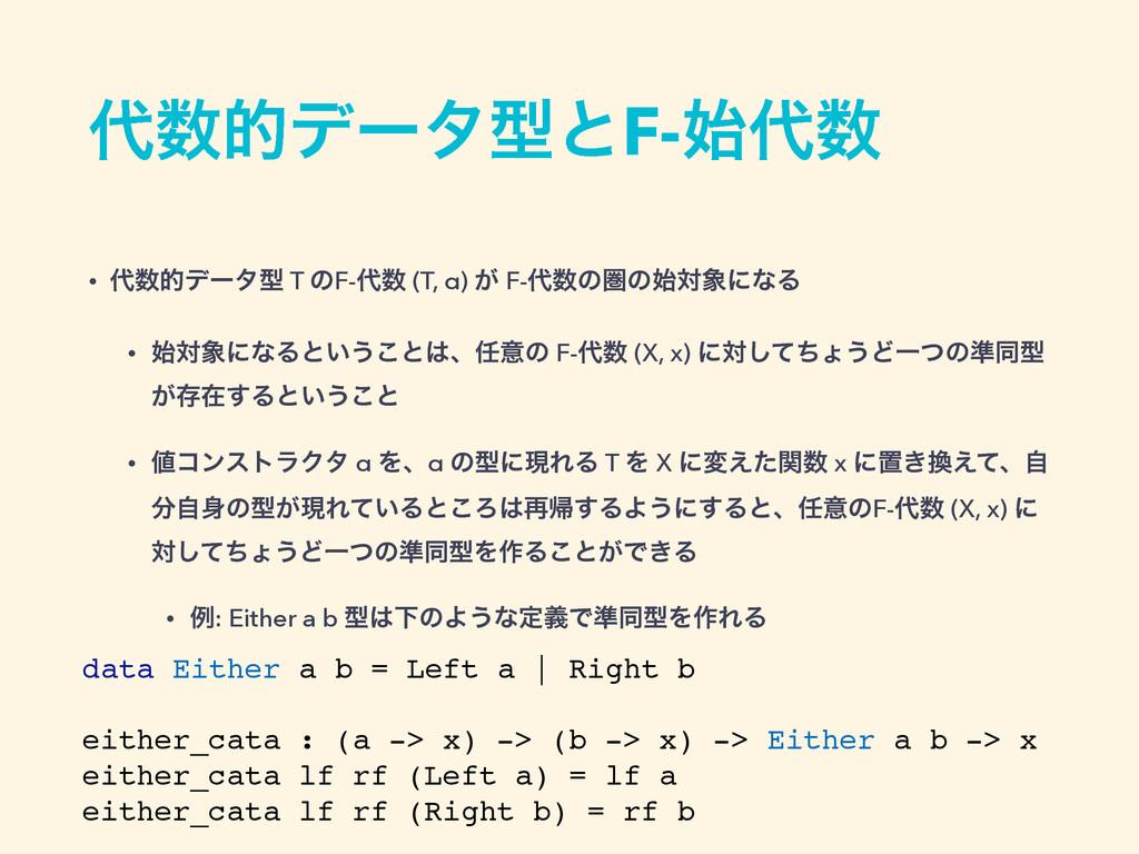 తσʔλܕͱF- • తσʔλܕ T ͷF- (T, α) ͕ F-ͷݍ...