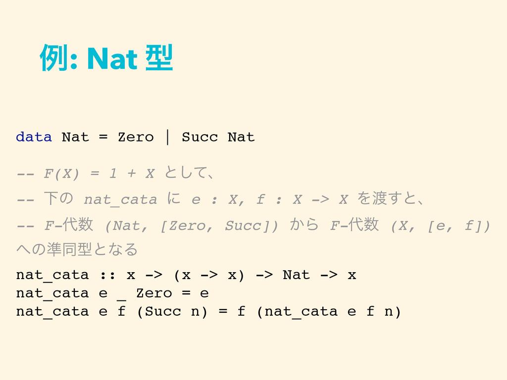 ྫ: Nat ܕ data Nat = Zero   Succ Nat -- F(X) = 1...