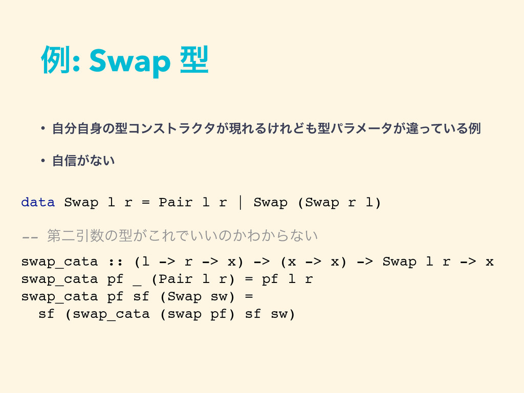 ྫ: Swap ܕ • ࣗࣗͷܕίϯετϥΫλ͕ݱΕΔ͚ΕͲܕύϥϝʔλ͕ҧ͍ͬͯΔྫ ...