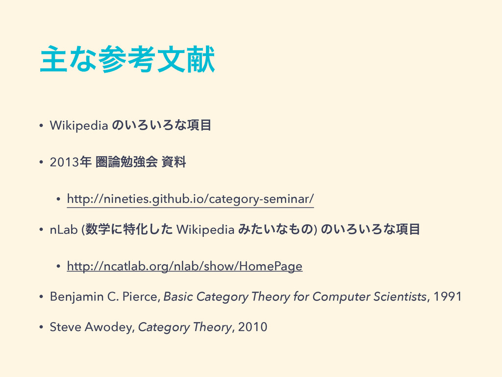 ओͳߟจݙ • Wikipedia ͷ͍Ζ͍Ζͳ߲ • 2013 ݍษڧձ ྉ • ...