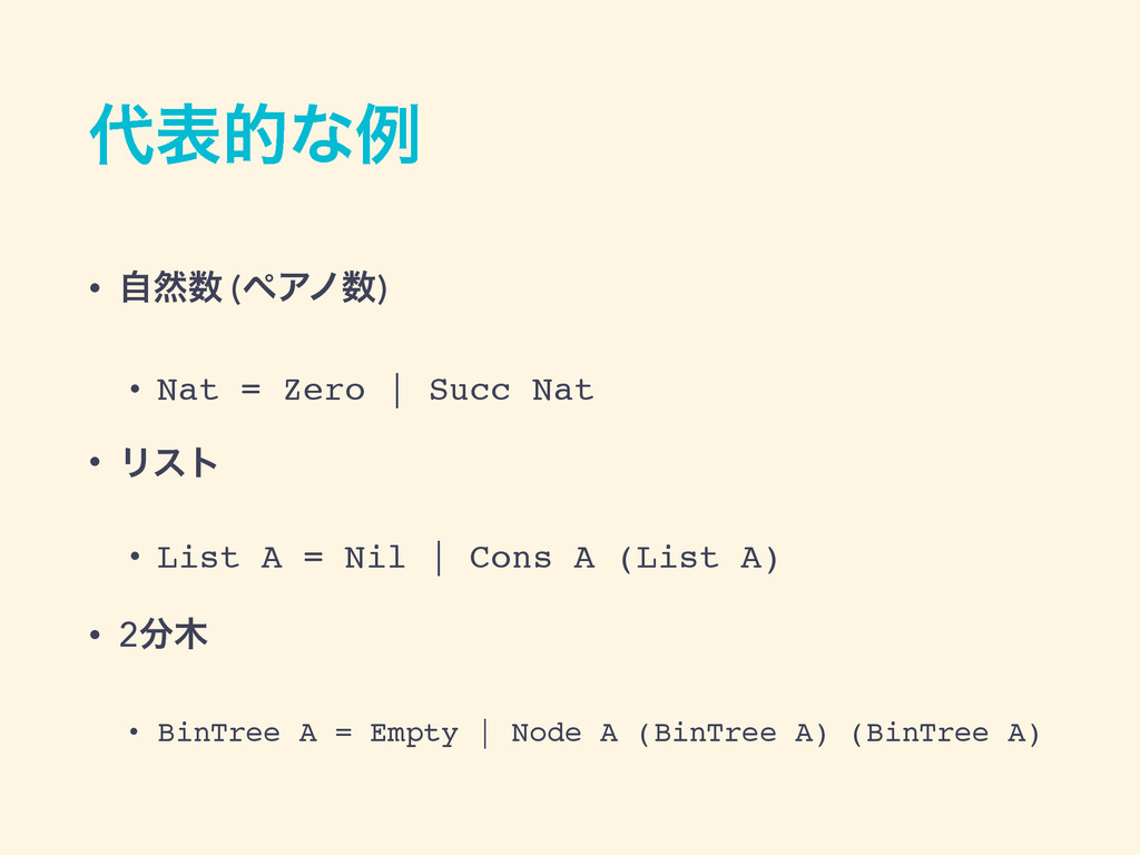 දతͳྫ • ࣗવ (ϖΞϊ) • Nat = Zero   Succ Nat • Ϧε...