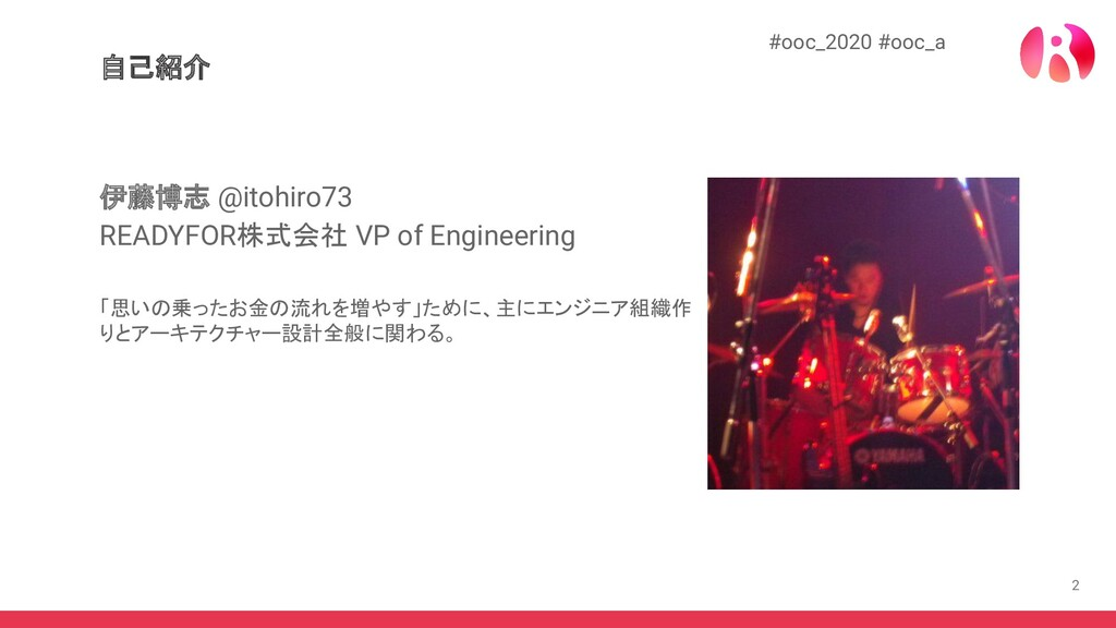 2 自己紹介 伊藤博志 @itohiro73 READYFOR株式会社 VP of Engin...
