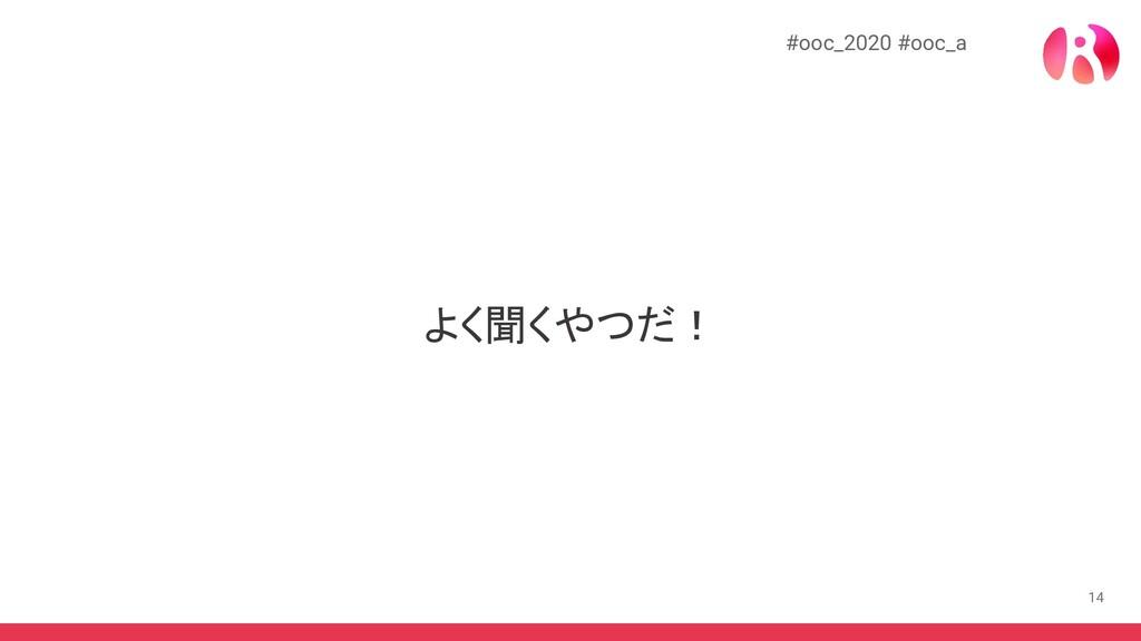 14 よく聞くやつだ! #ooc_2020 #ooc_a