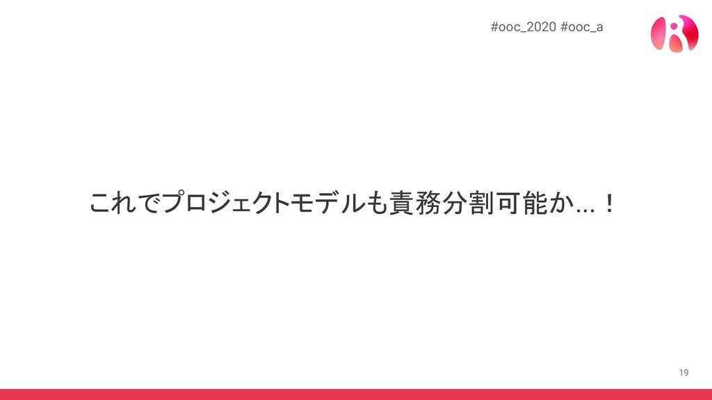 19 これでプロジェクトモデルも責務分割可能か...! #ooc_2020 #ooc_a