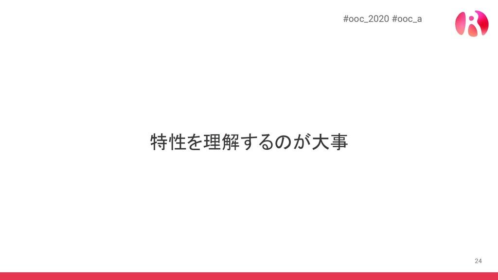 24 特性を理解するのが大事 #ooc_2020 #ooc_a