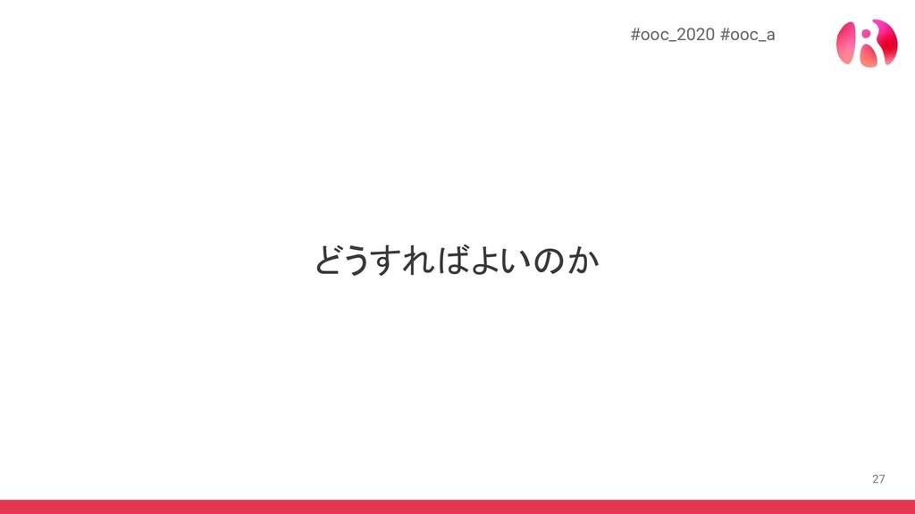 27 どうすればよいのか #ooc_2020 #ooc_a