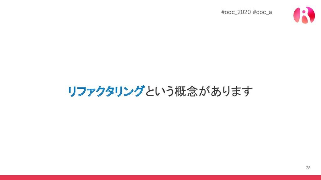 28 リファクタリングという概念があります #ooc_2020 #ooc_a