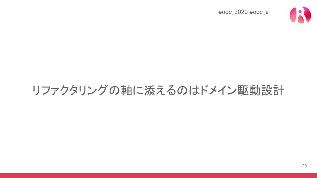 30 リファクタリングの軸に添えるのはドメイン駆動設計 #ooc_2020 #ooc_a