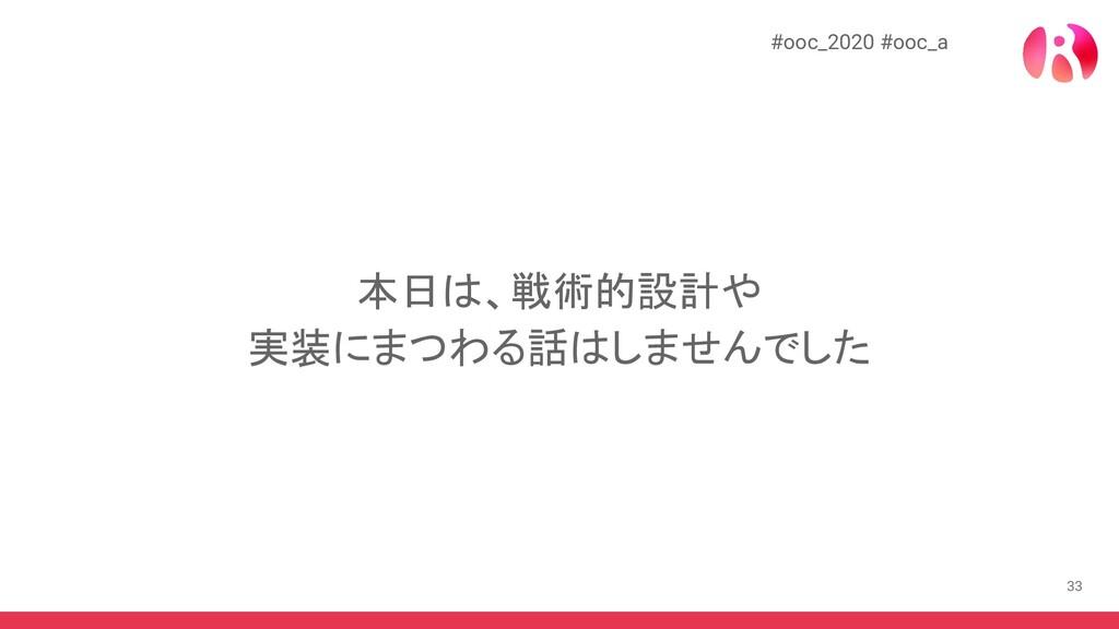 33 本日は、戦術的設計や 実装にまつわる話はしませんでした #ooc_2020 #ooc_a