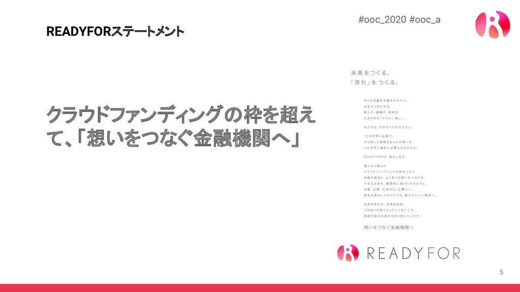 5 READYFORステートメント #ooc_2020 #ooc_a クラウドファンディングの...