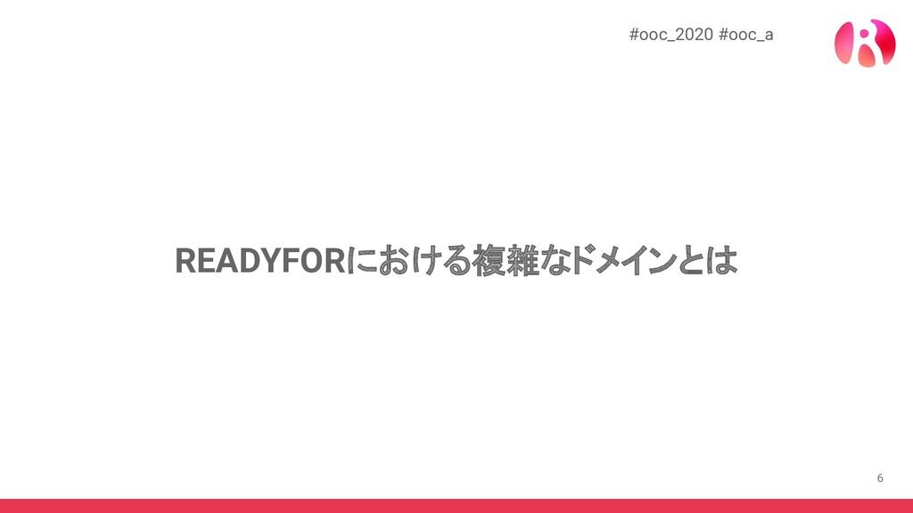6 READYFORにおける複雑なドメインとは #ooc_2020 #ooc_a