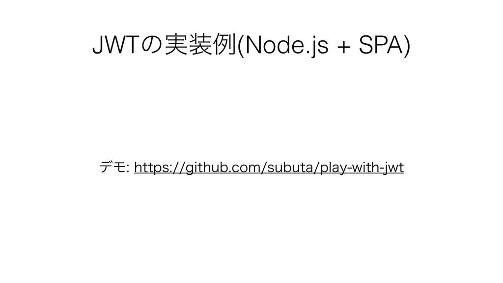 JWTͷ࣮ྫ(Node.js + SPA) σϞIUUQTHJUIVCDPNT...