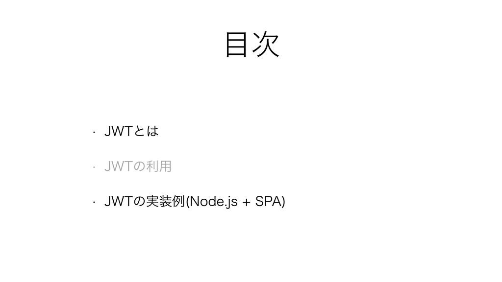 " w +85ͱ w +85ͷར༻ w +85ͷ࣮ྫ /PEFKT41"""