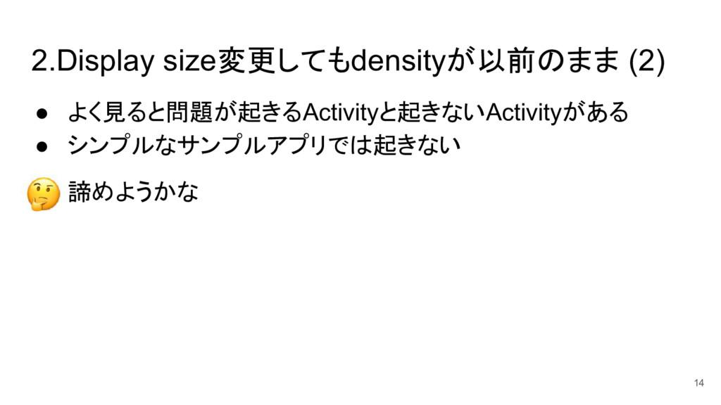 2.Display size変更してもdensityが以前のまま (2) ● よく見ると問題が...