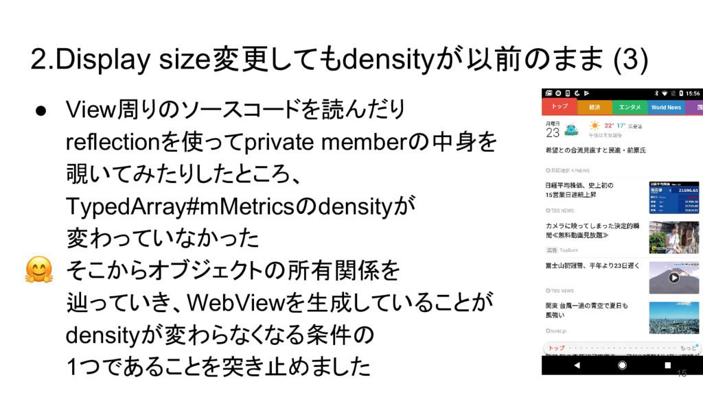 2.Display size変更してもdensityが以前のまま (3) ● View周りのソ...