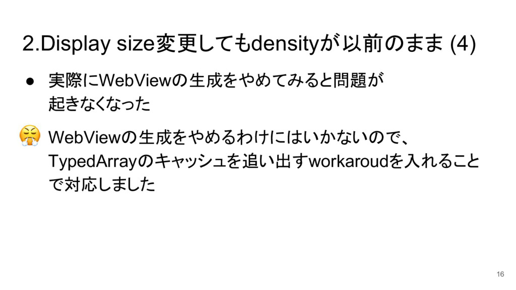 2.Display size変更してもdensityが以前のまま (4) ● 実際にWebVi...