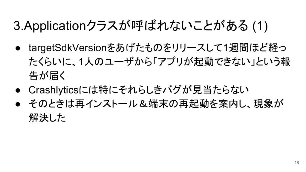 3.Applicationクラスが呼ばれないことがある (1) ● targetSdkVers...