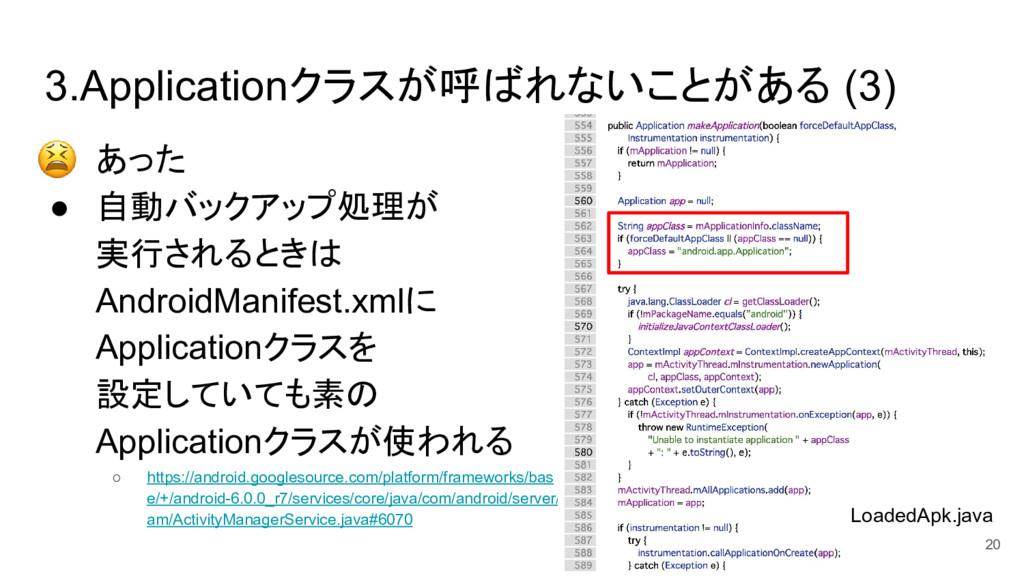3.Applicationクラスが呼ばれないことがある (3) ● あった ● 自動バックアッ...