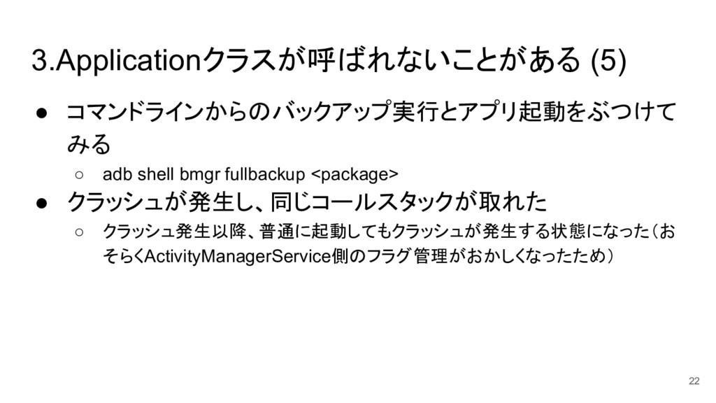 3.Applicationクラスが呼ばれないことがある (5) ● コマンドラインからのバック...
