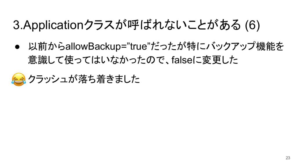 3.Applicationクラスが呼ばれないことがある (6) ● 以前からallowBack...
