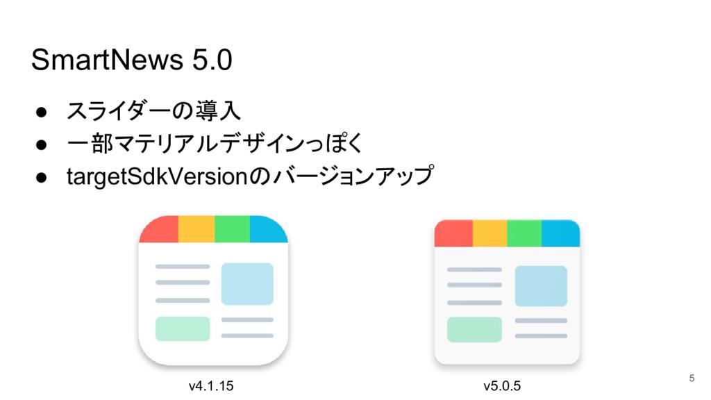 SmartNews 5.0 ● スライダーの導入 ● 一部マテリアルデザインっぽく ● tar...