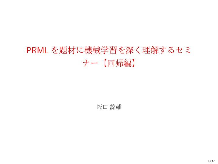 PRML ΛࡐʹػցֶशΛਂ͘ཧղ͢Δηϛ φʔʲճؼฤʳ ࡔޱ ྒี 1 / 47