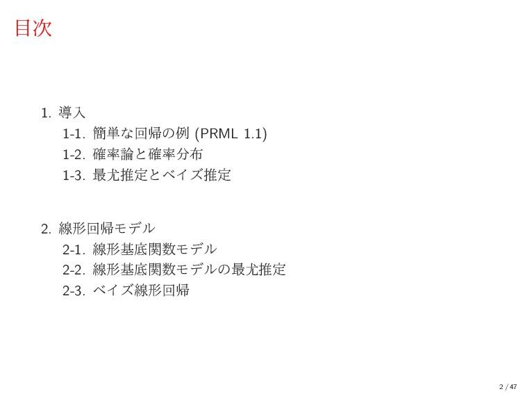 1. ಋೖ 1-1. ؆୯ͳճؼͷྫ (PRML 1.1) 1-2. ֬ͱ֬ ...