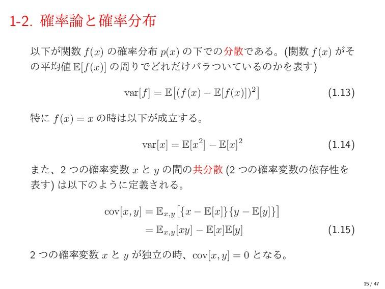 1-2. ֬ͱ֬ ҎԼ͕ؔ f(x) ͷ֬ p(x) ͷԼͰͷͰ͋Δɻ(...