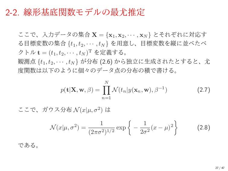 2-2. ઢܗجఈؔϞσϧͷ࠷ਪఆ ͜͜Ͱɺೖྗσʔλͷू߹ X = {x1 , x2 ,...