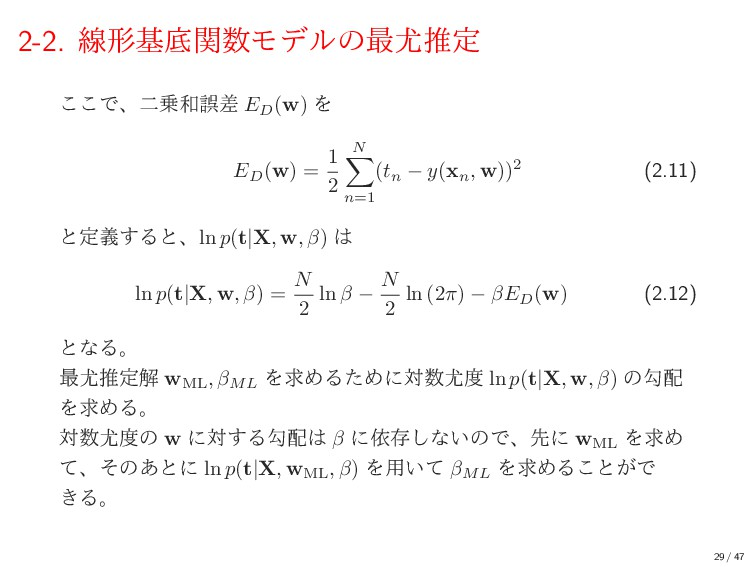 2-2. ઢܗجఈؔϞσϧͷ࠷ਪఆ ͜͜Ͱɺೋޡࠩ ED (w) Λ ED (w) =...