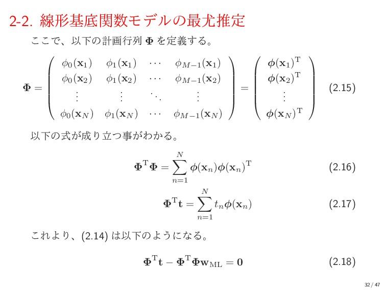 2-2. ઢܗجఈؔϞσϧͷ࠷ਪఆ ͜͜ͰɺҎԼͷܭըߦྻ Φ Λఆٛ͢Δɻ Φ =  ...