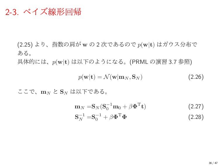 2-3. ϕΠζઢܗճؼ (2.25) ΑΓɺࢦͷݞ͕ w ͷ 2 Ͱ͋ΔͷͰ p(w|t...