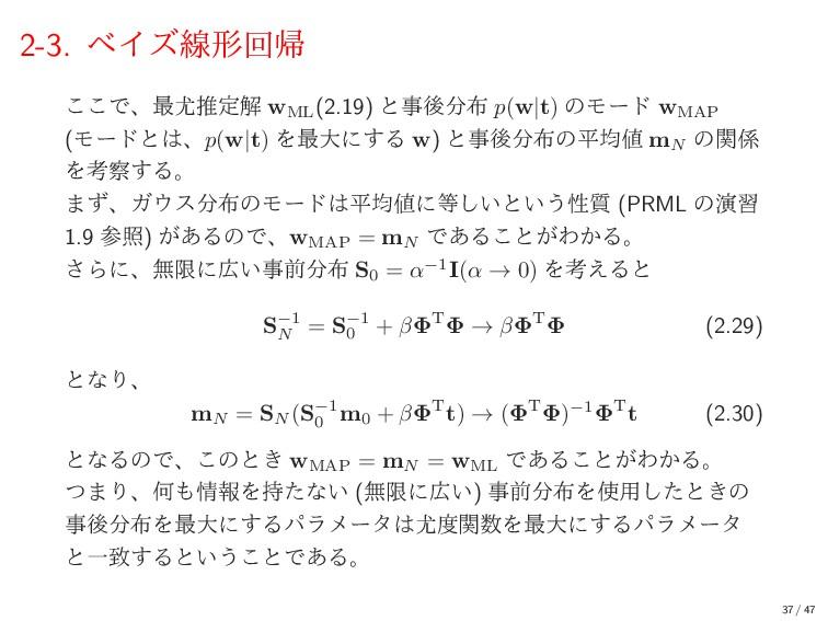 2-3. ϕΠζઢܗճؼ ͜͜Ͱɺ࠷ਪఆղ wML (2.19) ͱޙ p(w|t) ...