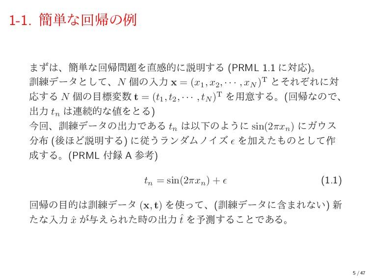 1-1. ؆୯ͳճؼͷྫ ·ͣɺ؆୯ͳճؼΛײతʹઆ໌͢Δ (PRML 1.1 ʹରԠ...