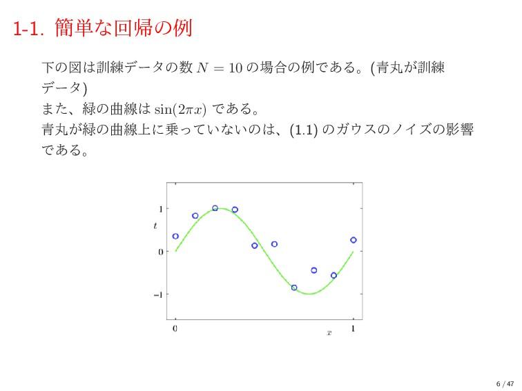 1-1. ؆୯ͳճؼͷྫ Լͷਤ܇࿅σʔλͷ N = 10 ͷ߹ͷྫͰ͋Δɻ(੨ؙ͕܇࿅...