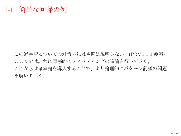 1-1. ؆୯ͳճؼͷྫ ͜ͷաֶशʹ͍ͭͯͷରࡦํ๏ࠓճઆ໌͠ͳ͍ɻ(PRML 1.1 ...