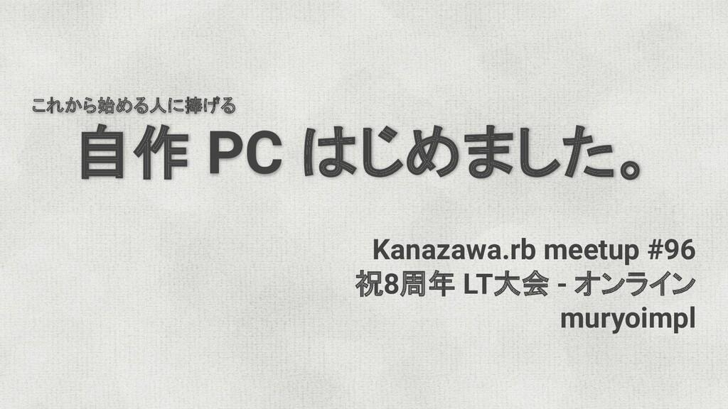 これから始める人に捧げる 自作 PC はじめました。 Kanazawa.rb meetup #...