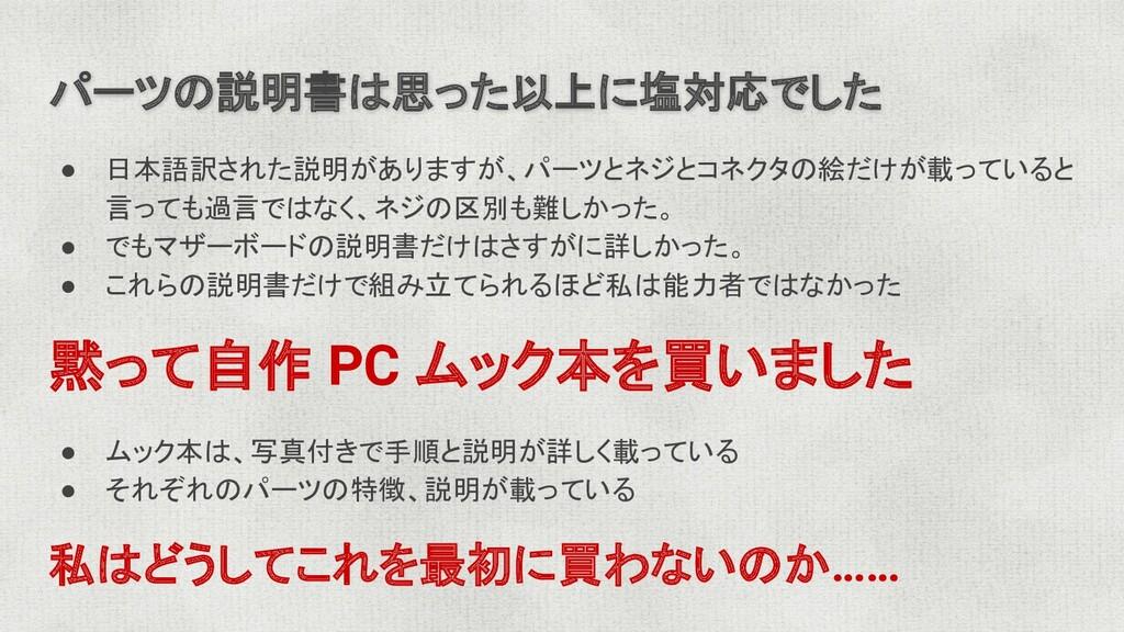 パーツの説明書は思った以上に塩対応でした ● 日本語訳された説明がありますが、パーツとネジとコ...