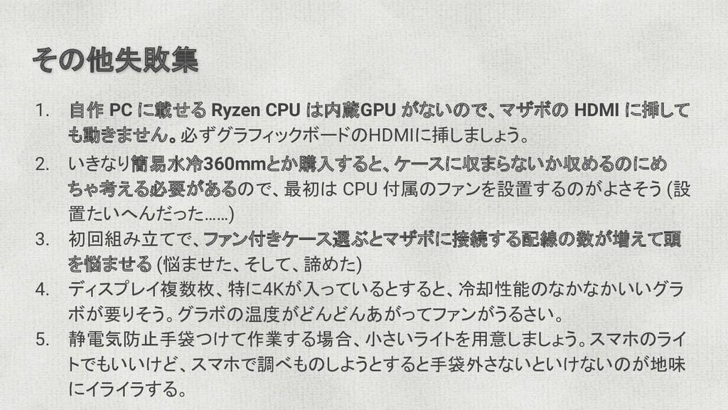 その他失敗集 1. 自作 PC に載せる Ryzen CPU は内蔵GPU がないので、マザボ...
