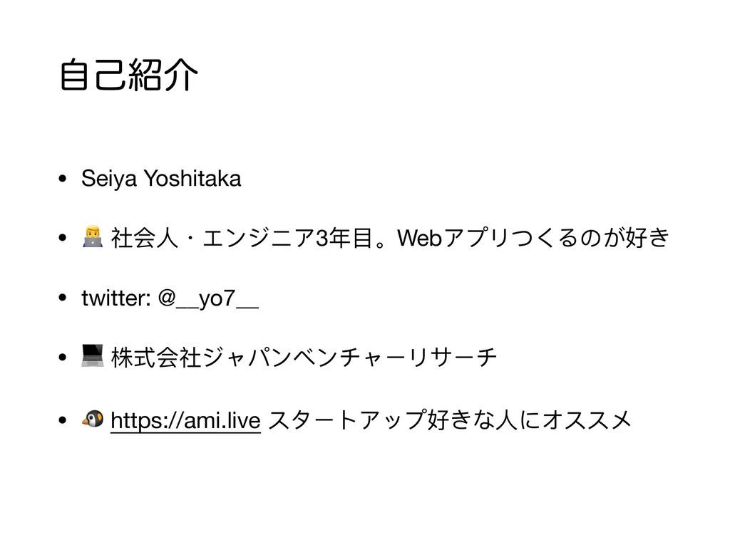 ࣗݾհ • Seiya Yoshitaka  • ! 社会⼈人・エンジニア3年年⽬目。Web...