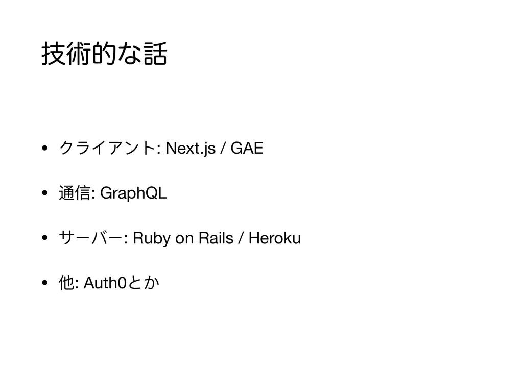 ٕज़తͳ • クライアント: Next.js / GAE  • 通信: GraphQL  •...