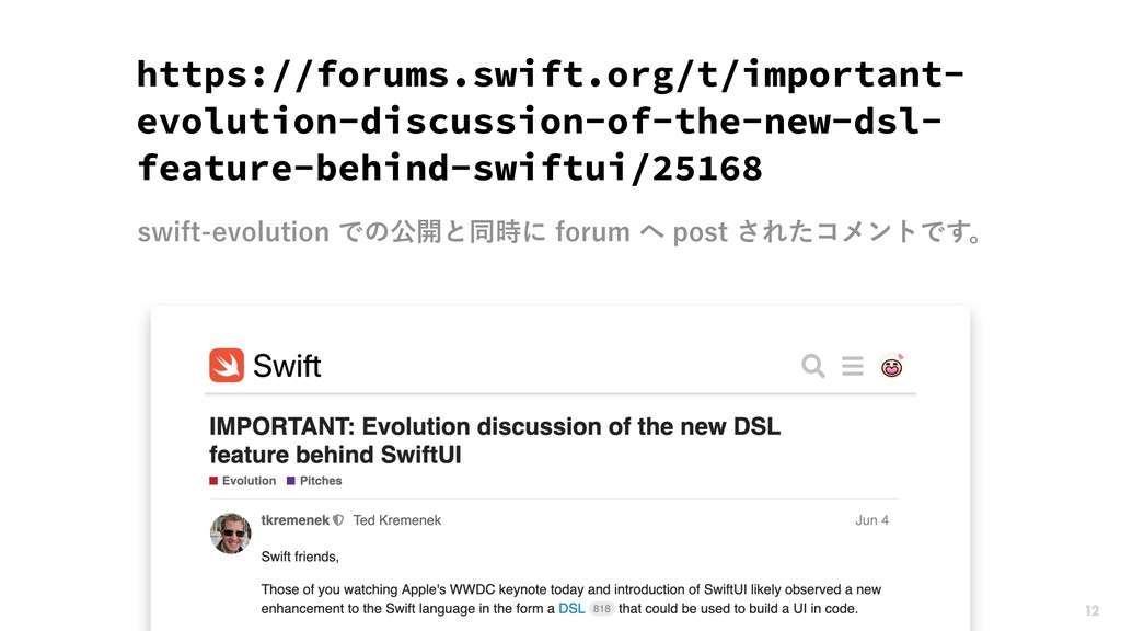 https://forums.swift.org/t/important- evolution...