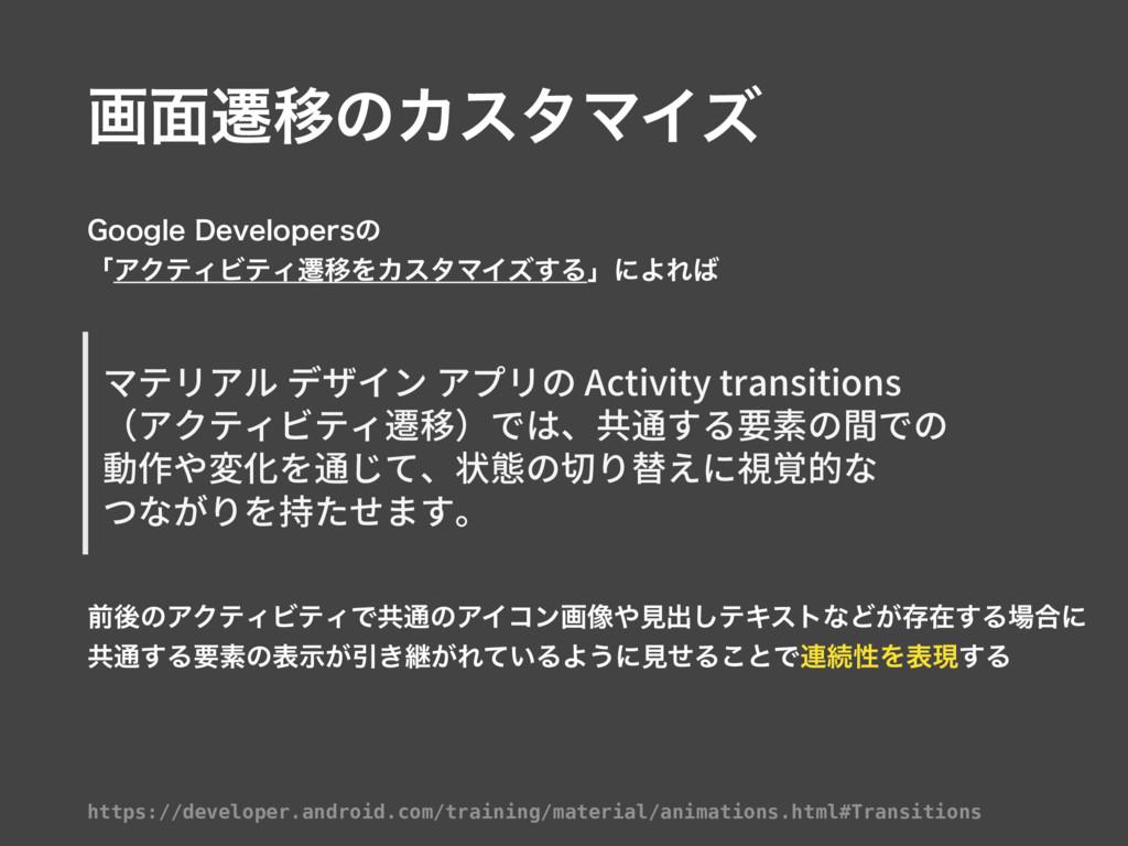ը໘ભҠͷΧελϚΠζ https://developer.android.com/train...