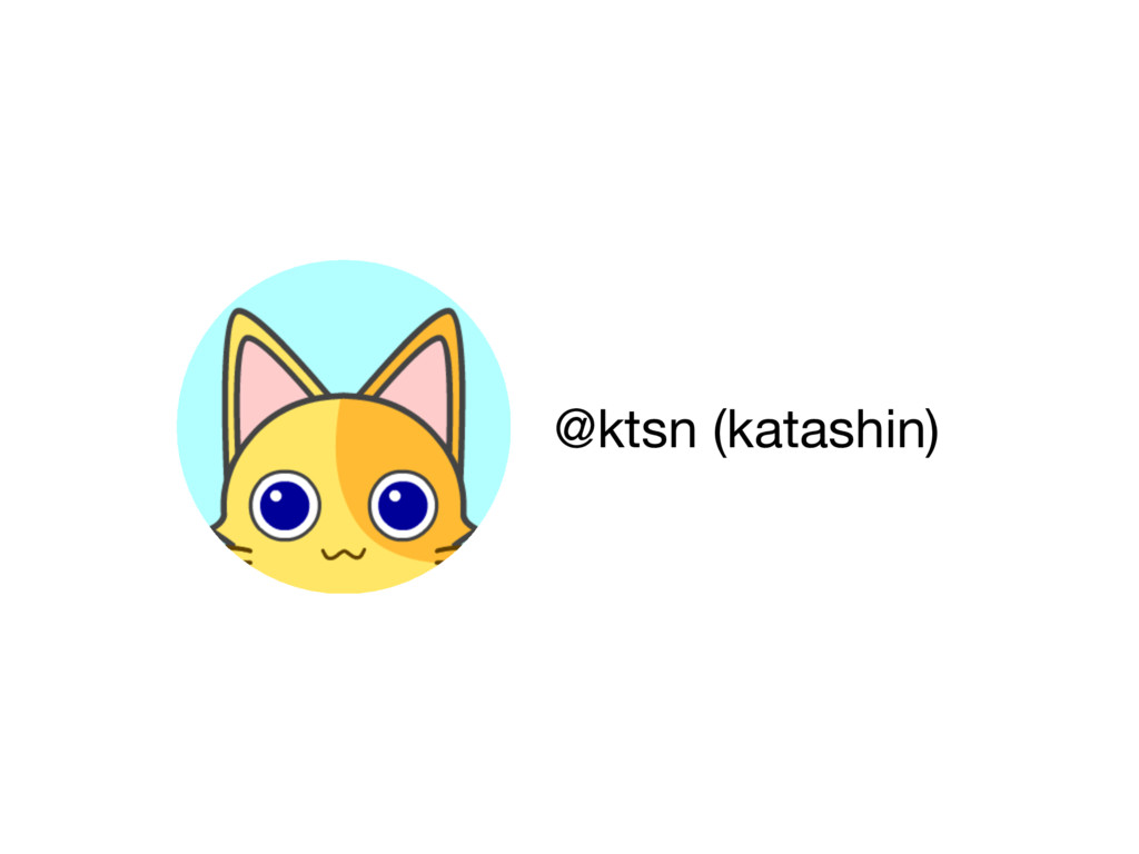 @ktsn (katashin)