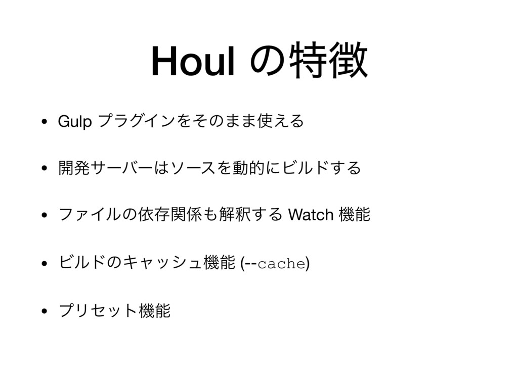 Houl ͷಛ • Gulp ϓϥάΠϯΛͦͷ··͑Δ  • ։ൃαʔόʔιʔεΛಈతʹ...