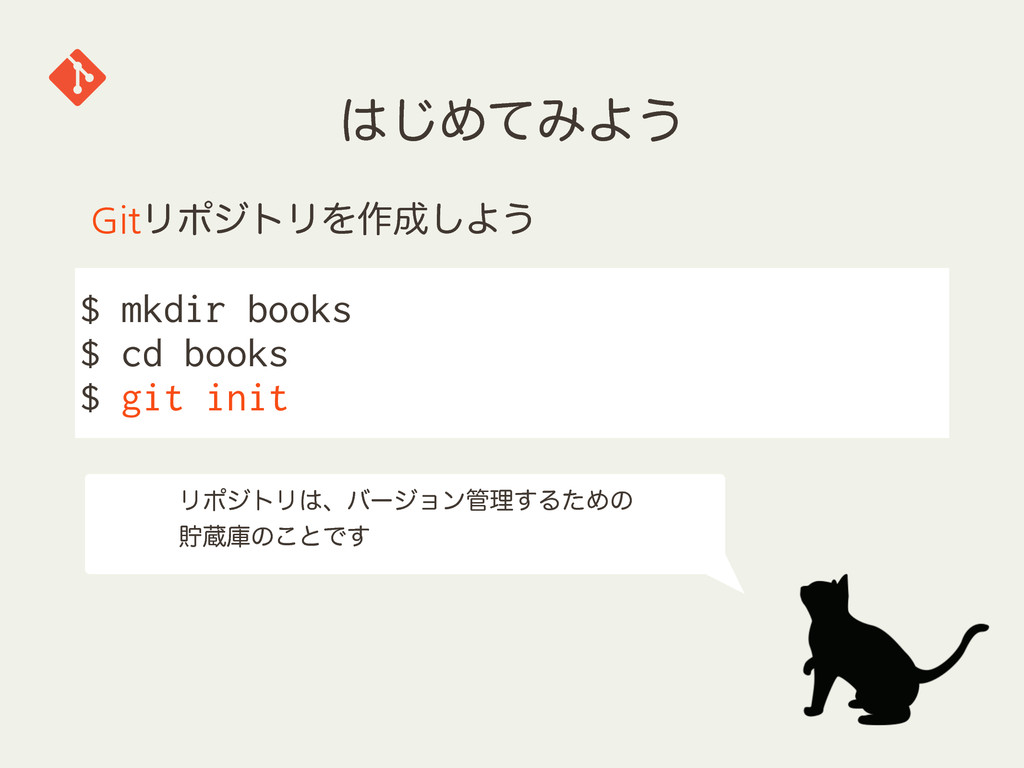 ͡ΊͯΈΑ͏ $ mkdir books $ cd books $ git init Git...