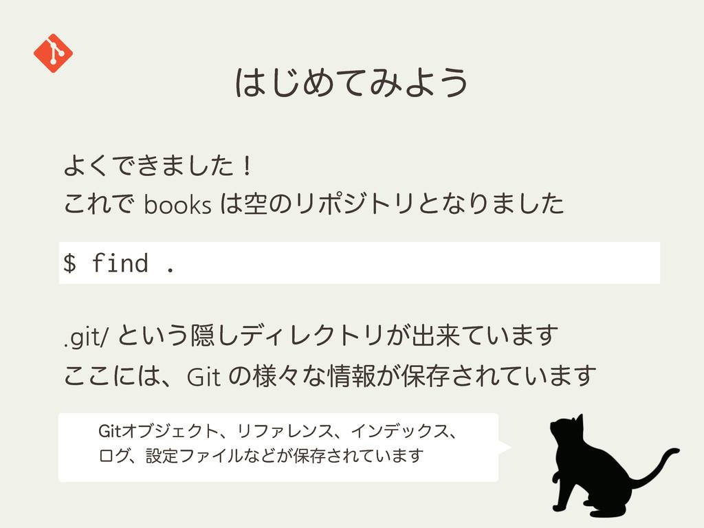 $ find . Α͘Ͱ͖·ͨ͠ʂ ͜ΕͰbooks