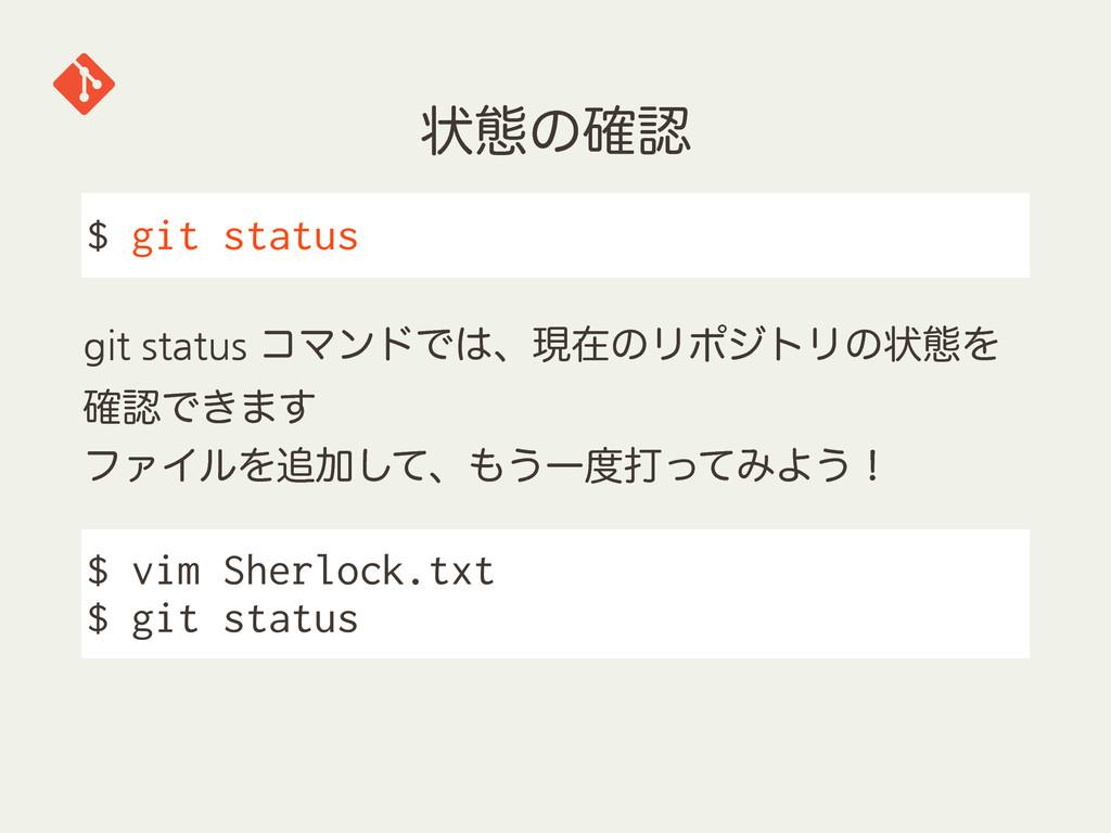 ঢ়ଶͷ֬ $ git status git